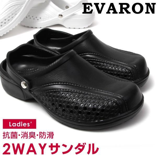 レディース  日本製 2WAY 新素材 サンダル 抗菌 防臭 超軽量 防滑 3E EVARON エバロン 黒 白 SA8|pennepenne