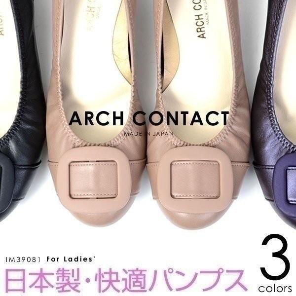 日本製 レディース パンプス 吸汗 放湿 抗菌 消臭 防滑 軽量 ARCH CONTACT アーチコンタクト 39081 pennepenne
