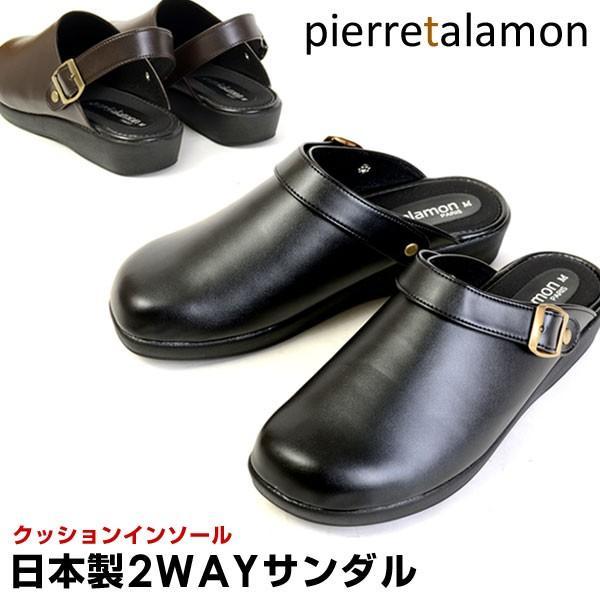 メンズ サンダル クロッグサンダル 2WAY 日本製 カジュアル オフィス 室内履き ヒール3.5cm ブラック チョコ 24040|pennepenne