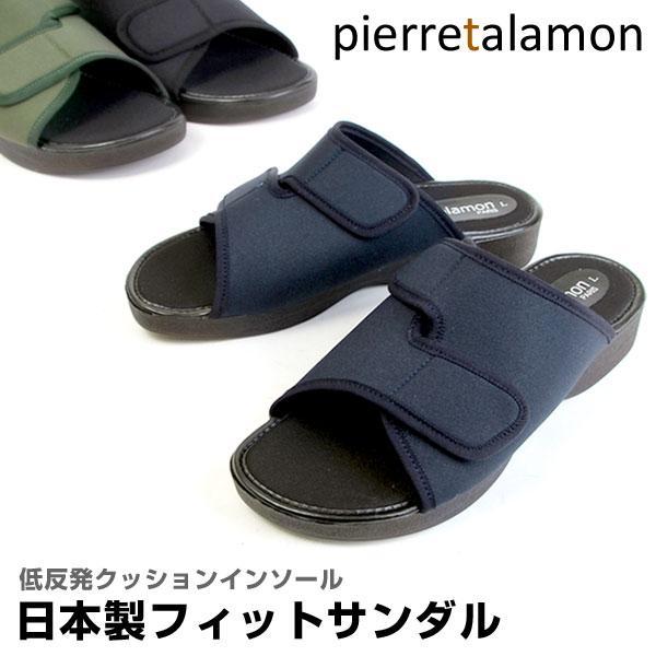 メンズ サンダル コンフォートサンダル 日本製 カジュアル オフィス  ヒール3.5cm pierretalamon ピエールタラモン 24527|pennepenne