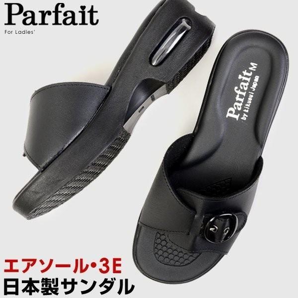 日本製 レディース サンダル ナースサンダル ナースシューズ オフィスサンダル ヒール5cm 3E ブラック Parfait パルフェ 100071 100072 100073 100074|pennepenne