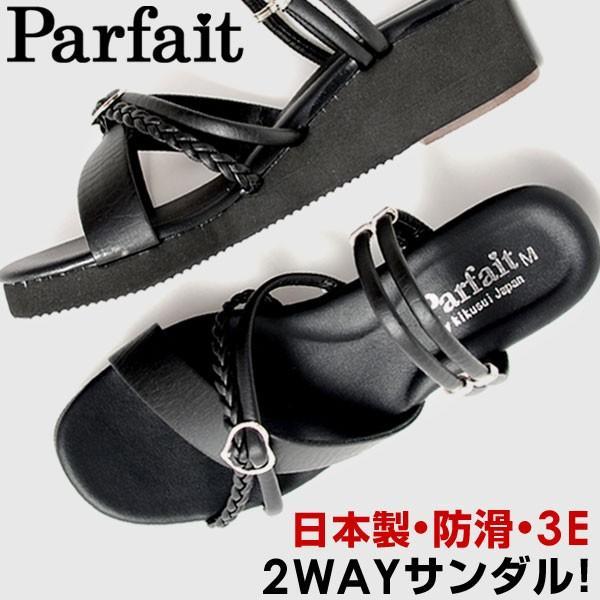 日本製 2WAY サンダル ナースサンダル オフィスサンダル ミュール レディース ヒール4.5cm 3E ハート 黒  Parfait パルフェ pennepenne