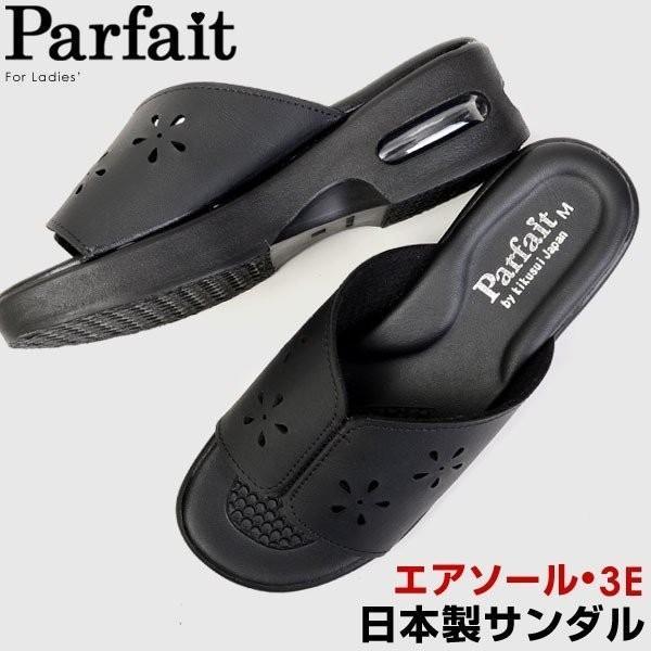 日本製 レディース サンダル ナースサンダル ナースシューズ オフィスサンダル ヒール5cm エアソール 3E ブラック Parfait パルフェ 13121 13122 13123 13124 pennepenne