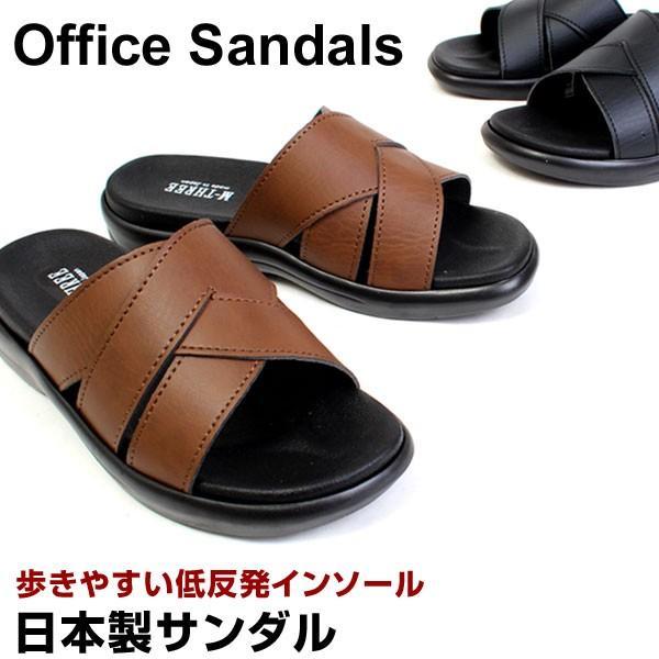メンズ サンダル オフィスサンダル コンフォートサンダル 日本製 室内履き 前開き オフィス MMM エムスリー 2033|pennepenne