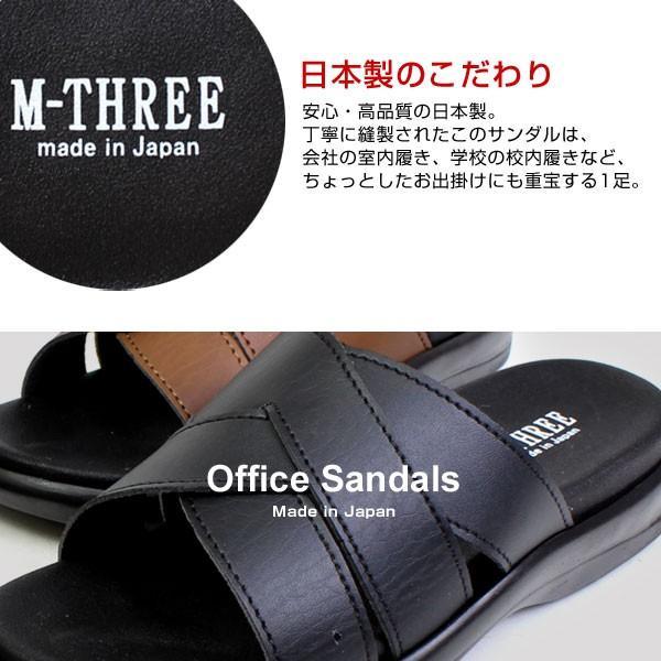 メンズ サンダル オフィスサンダル コンフォートサンダル 日本製 室内履き 前開き オフィス MMM エムスリー 2033|pennepenne|05