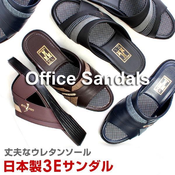 メンズ 日本製 サンダル オフィスサンダル コンフォートサンダル メンズサンダル 3E ヒール3.5cm M-THREE エムスリー 512 574 pennepenne