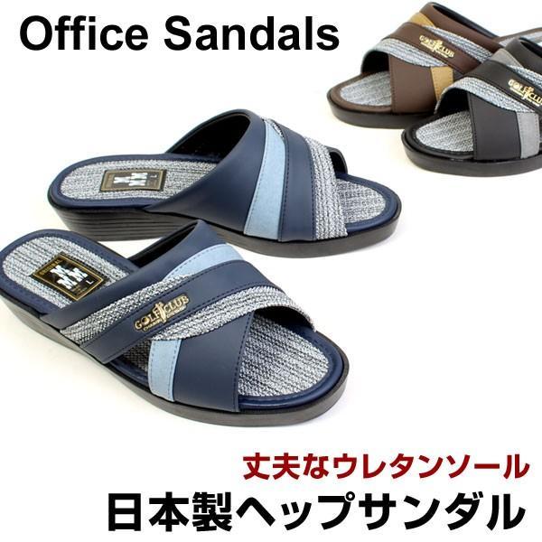 メンズ 日本製 サンダル オフィスサンダル ヘップサンダル スリッパ ブラック チョコ ネイビー MMM エムスリー  603|pennepenne