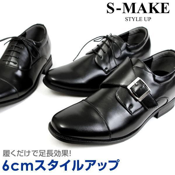 メンズ シューズ ビジネスシューズ シークレットシューズ シューズ 日本製 プレーントゥ ストレートチップ S-MAKE エスメイク 1300 1301 1302|pennepenne