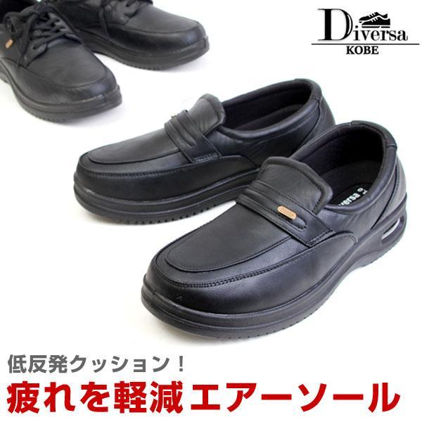 メンズ  スニーカー シューズ ローファー 靴 紳士靴 レースアップ サイドファスナー ヒール4cm カジュアル ビジネス Diversa ディベルサ 3100 3101|pennepenne