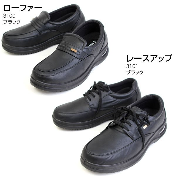 メンズ  スニーカー シューズ ローファー 靴 紳士靴 レースアップ サイドファスナー ヒール4cm カジュアル ビジネス Diversa ディベルサ 3100 3101|pennepenne|02