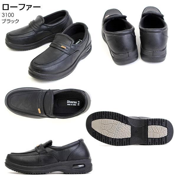 メンズ  スニーカー シューズ ローファー 靴 紳士靴 レースアップ サイドファスナー ヒール4cm カジュアル ビジネス Diversa ディベルサ 3100 3101|pennepenne|03