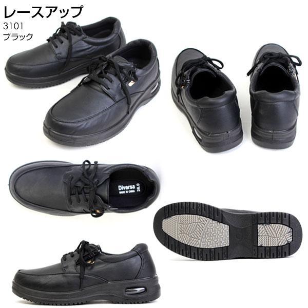 メンズ  スニーカー シューズ ローファー 靴 紳士靴 レースアップ サイドファスナー ヒール4cm カジュアル ビジネス Diversa ディベルサ 3100 3101|pennepenne|04