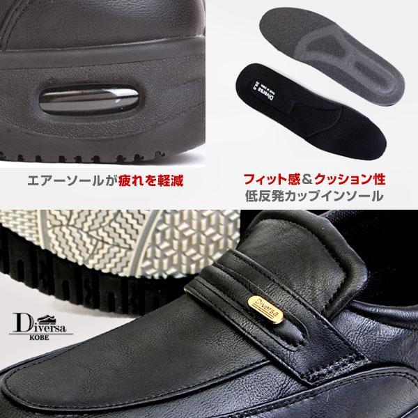 メンズ  スニーカー シューズ ローファー 靴 紳士靴 レースアップ サイドファスナー ヒール4cm カジュアル ビジネス Diversa ディベルサ 3100 3101|pennepenne|06