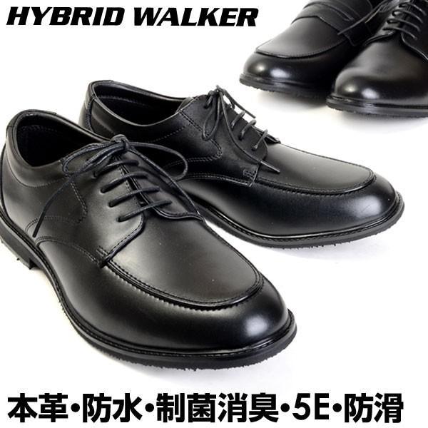 メンズ 本革 防水  ビジネスシューズ キングサイズ  プレーントゥ Uチップ ローファー ブラック 5E HYBRID WALKER ハイブリッドウォーカー 1100 1101 1103|pennepenne