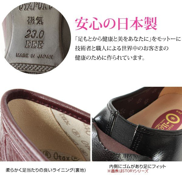 OTAFUKU お多福 オタフク 日本製 磁気付健康シューズ レディース コンフォート 婦人靴 ゼクシー153|pennepenne|04
