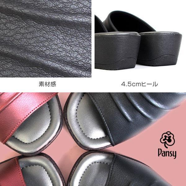 レディース サンダル オフィスサンダル コンフォートサンダル 日本製 カジュアル ヒール4.5cm pansy パンジー 6811 6768|pennepenne|05