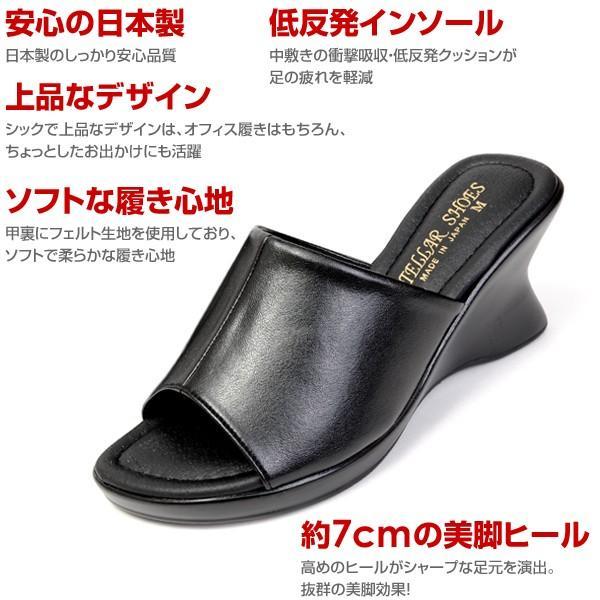 日本製 レディース サンダル オフィスサンダル ミュール ヒール7.0cm ウェッジソール オフィス 3E 黒 STELLAR SHOES ステラシューズ 620 pennepenne 04