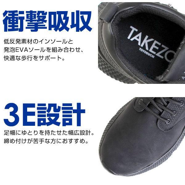 メンズ スニーカー シューズ 撥水 軽量 制菌 消臭 レースアップ カジュアル ヒール4cm TAKEZO タケゾー 929|pennepenne|06