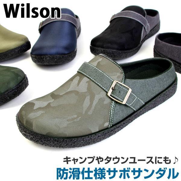 Wilson ウィルソン メンズ サボサンダル クロッグ サンダル 2E 2201 2202|pennepenne