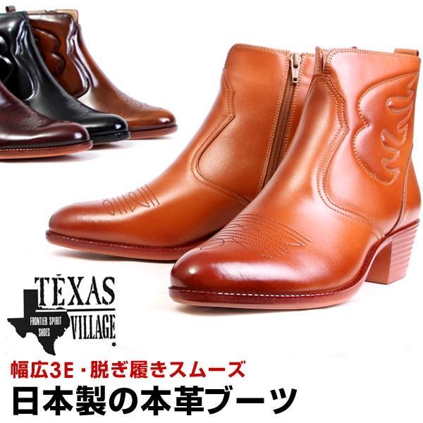 メンズ  ブーツ レザーブーツ ウエスタンブーツ メンズブーツ カジュアルブーツ キングサイズ 日本製 本革 はっ水 3E TEXASVIRREGE テキサスヴィレッジ 5521|pennepenne