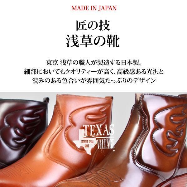 メンズ  ブーツ レザーブーツ ウエスタンブーツ メンズブーツ カジュアルブーツ キングサイズ 日本製 本革 はっ水 3E TEXASVIRREGE テキサスヴィレッジ 5521|pennepenne|03