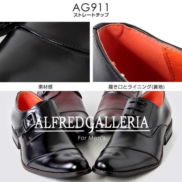 メンズ ビジネスシューズ ドレスシューズ ストレートチップ モンクストラップ EE 黒 紫 ALFRED GALLERIA アルフレッドギャレリア 911 912 pennepenne 04