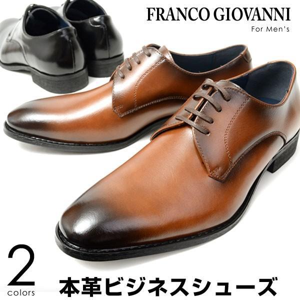 本革 メンズ ビジネスシューズ レザーシューズ ドレスシューズ 黒 茶 FRANCO GIOVANNI フランコジョバンニ 2102 pennepenne