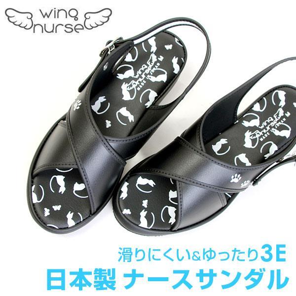 レディース ナースサンダル オフィスサンダル サンダル ミュール ヒール3.5cm 室内履き 院内履き 日本製 ウェッジ wing nurse ウイングナース 7400|pennepenne