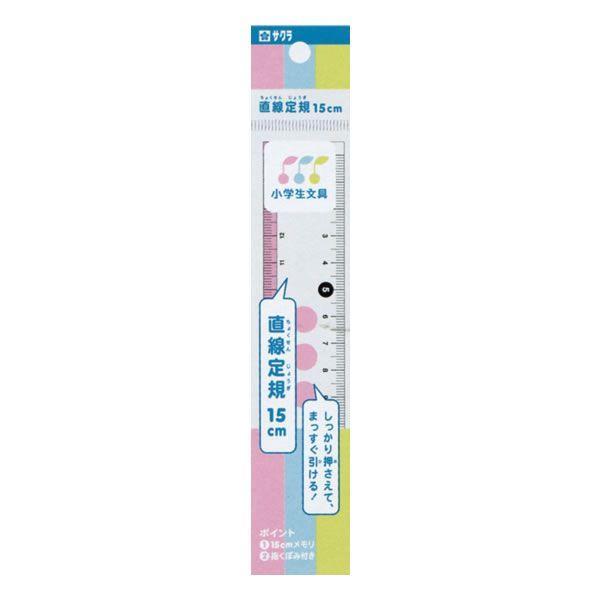 直線定規15cm 【小学生文具】 (ピンク) 7121 サクラクレパス 287121