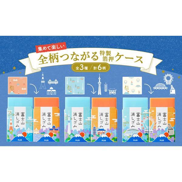 エアイン 富士山消しゴムギフトボックス TOKYO 0308 プラス ER-100AIF-2P 36-089