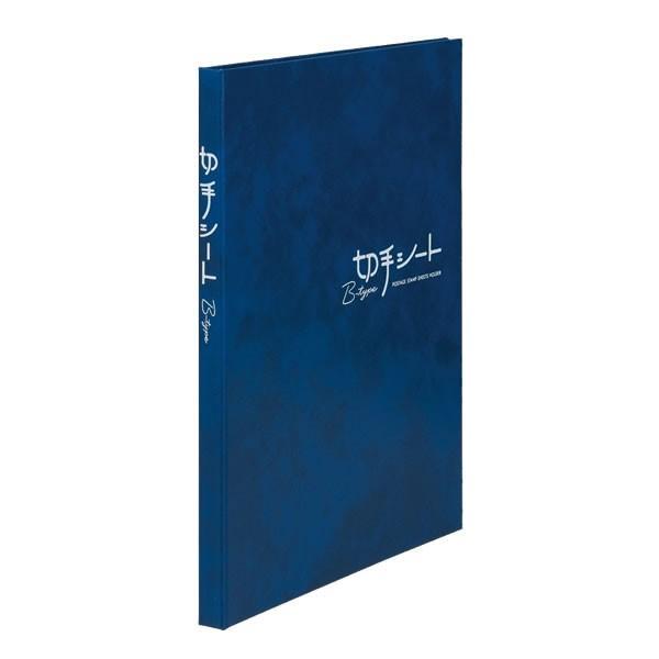 ●切手シートBタイプ B5判タテ型 青 テージー KB-31N-02