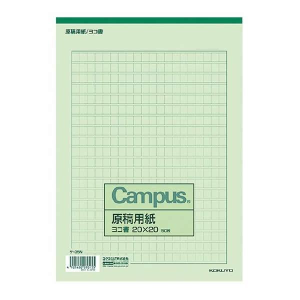 原稿用紙 B5 横書き 20×20 罫色緑 50枚入り 070155 コクヨ ケ-35N