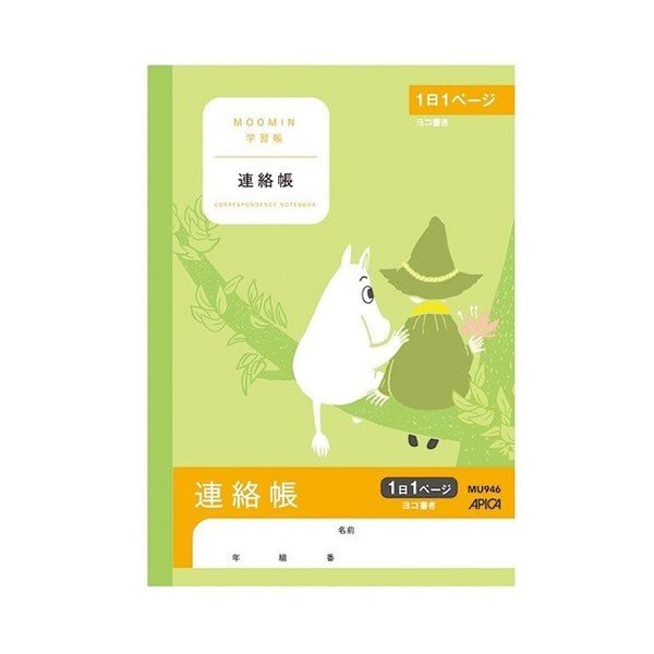 ムーミン学習帳 【連絡帳】 ヨコ1日1ページ(A5) 0260  アピカ MU946