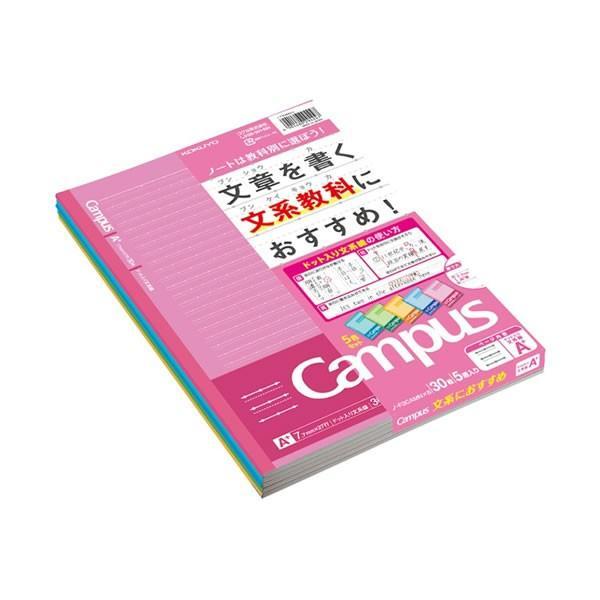 学習罫キャンパスノート(ドット入り文系線) 5色パック セミB5・A+罫(7.7mm) 4247 コクヨ ノ-F3CAMNX5 【メール便OK】