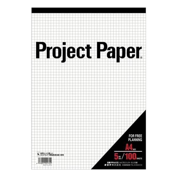 プロジェクトペーパーA4 5ミリ方眼  【5冊パック】 オキナ PPA45S