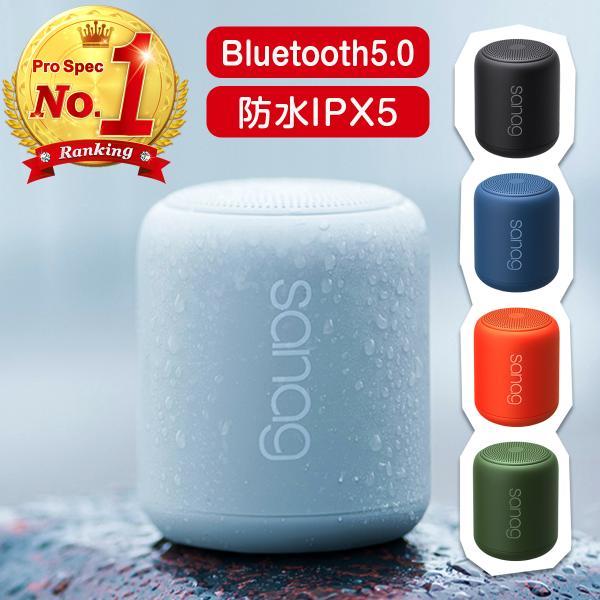 bluetoothブルートゥーススピーカープレゼント小型大音量高音質ワイヤレススピーカーポータブル防水アウトドア車PC防水音質通