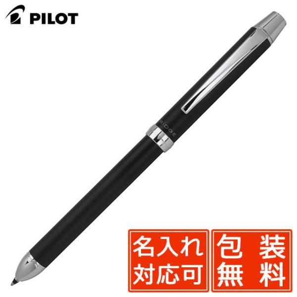 ボールペン パイロット 名入れ PILOT 多機能 ツープラスワン リッジ 3SR BTHR-3SR-B ブラック / シャープペン 高級 ブランド プレゼント おすすめ