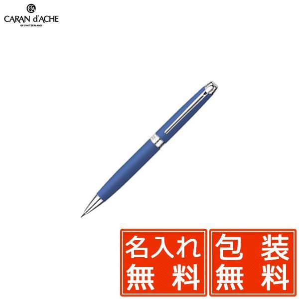 シャープペン カランダッシュ 名入れ 無料 CARAND'ACHE シャーペン レマン コレクション 4769-449 マットブルーナイト / 高級 ブランド プレゼント