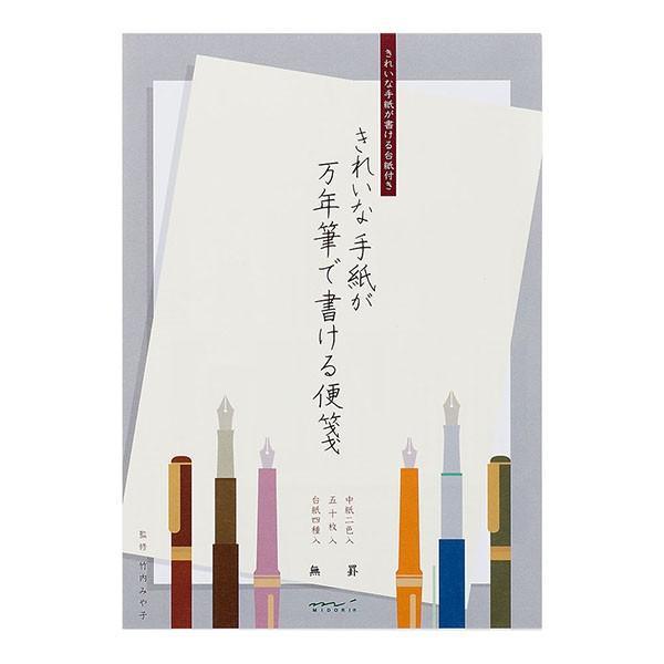 ミドリ きれいな手紙が万年筆で書ける便箋 20519006 無罫A 20519006