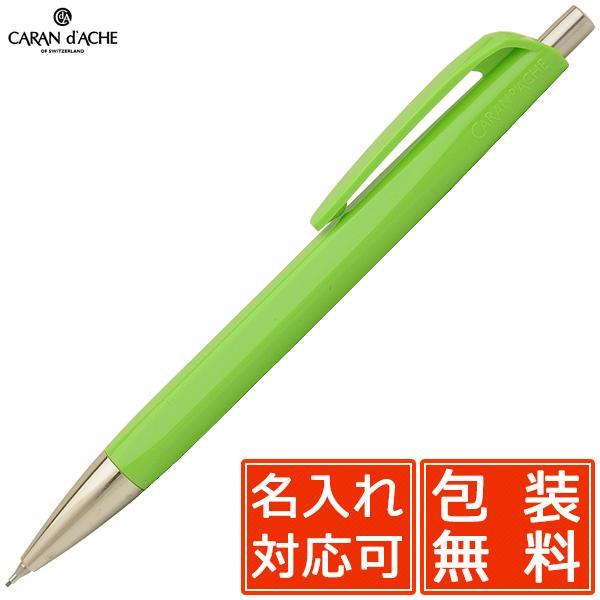 シャープペン カランダッシュ 名入れ CARAND'ACHE シャーペン 0.7mm 888 インフィニット 0884-470 スプリンググリーン / 高級 プレゼント おすすめ