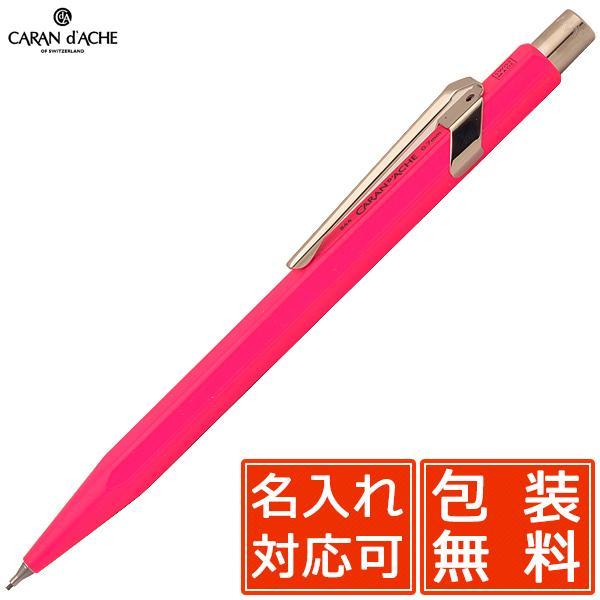シャープペン カランダッシュ 名入れ CARAND'ACHE シャーペン 0.7mm 849クラシックライン 0844-090 蛍光ピンク / 高級 プレゼント おすすめ
