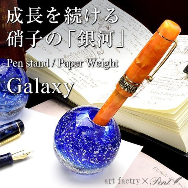 Pent〈ペント〉 by アートファクトリー ペンスタンド/ペーパーウェイト 銀河 / 高級 ガラス 硝子 プレゼント ペン立て