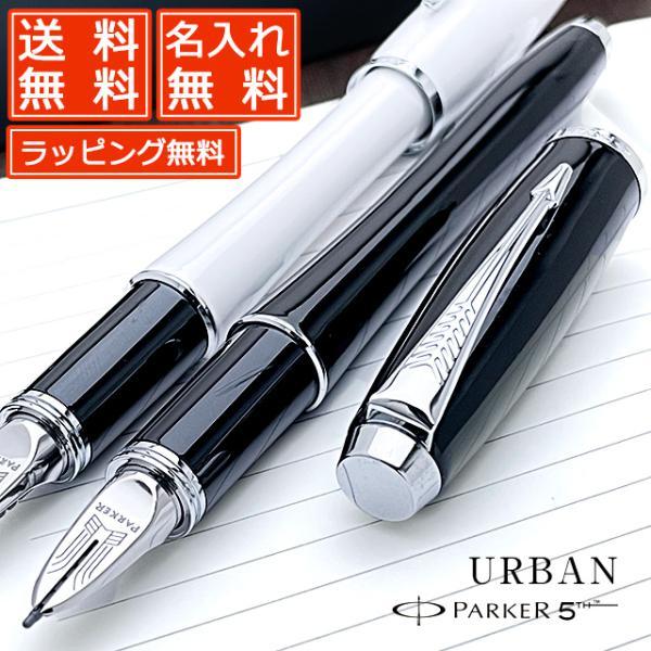 パーカー 名入れ 無料  5th PARKER アーバン 207322  ( 万年筆 ボールペン 第5の筆記具 ) / 高級 ブランド プレゼント おすすめ 男性 女性 人気