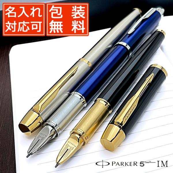 パーカー 5th 名入れ PARKER IM アイエム 207322  ( 万年筆 ボールペン 第5の筆記具 ) / 高級 ブランド プレゼント おすすめ 男性 女性 人気 かっこいい