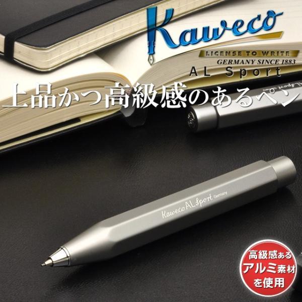 シャープペン カヴェコ 名入れ 無料 KAWECO シャーペン 0.7mm ALスポーツ チタンブラウン ALSP-BR / 高級 ブランド プレゼント おすすめ 男性 女性 人気