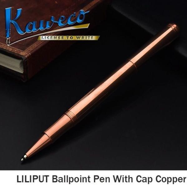 ボールペン カヴェコ KAWECO リリプット LILIPUT ボールペン With キャップ カッパー LIBC-CP / 高級 ブランド キャップ式 プレゼント おすすめ 男性 女性