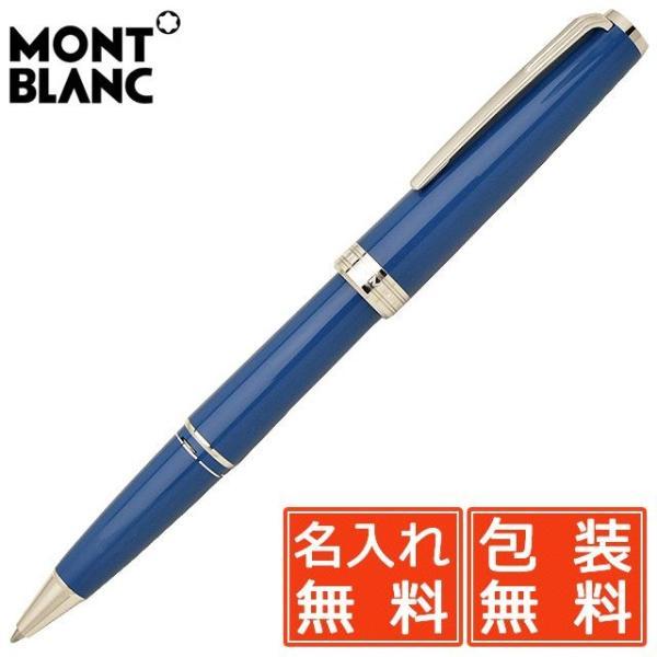 ボールペン モンブラン 名入れ 無料 MONTBLANC ローラーボール PIX ピックス 119583 ペトロールブル / 高級 ブランド キャップ式 プレゼント おすすめ