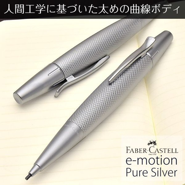 ファーバーカステル FABER-CASTELL  ペンシル 1.4mm デザインエモーション ピュアシルバー 138676 / 高級 ブランド プレゼント おすすめ 男性 女性 人気