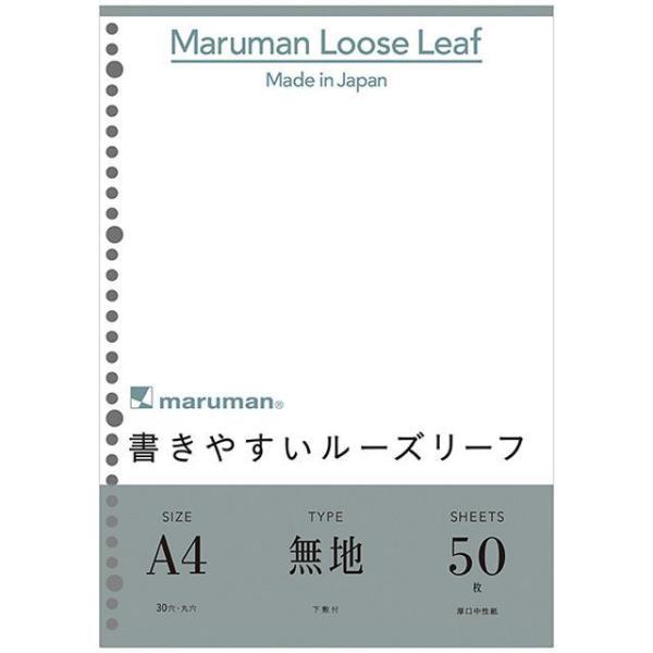 マルマン 書きやすい ルーズリーフ A4 30穴 無地 50枚 L1106 / 高級 ブランド 大人可愛い おすすめ 男性 女性 人気 おしゃれ