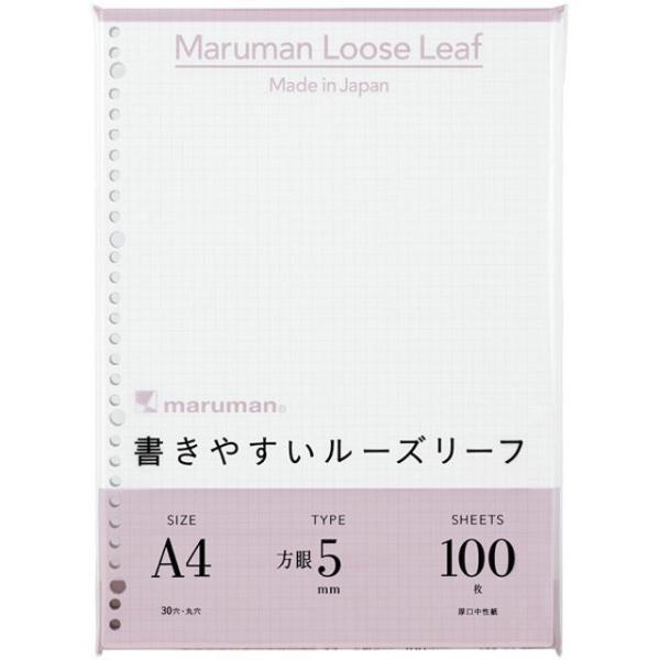 マルマン 書きやすい ルーズリーフ A4 30穴 5mm方眼罫 100枚 L1107H / 高級 ブランド 大人可愛い おすすめ 男性 女性 人気 おしゃれ